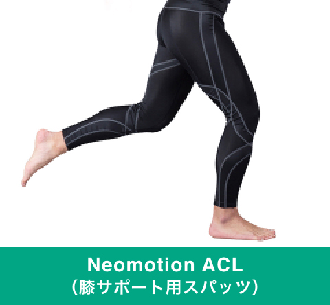 Neomotion ACL (膝サポート用スパッツ)